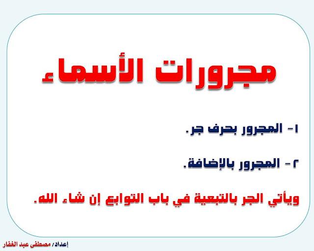 """انفراد.... كل قواعد اللغة العربية لطلاب """"ابتدائي - اعدادي - ثانوي"""" في صورة لوحات مبسطة مع الشرح والتدريبات 98"""