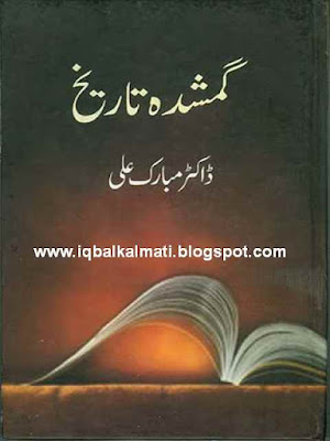 Gumshuda Tareekh by Dr Mubarak Ali Free Download