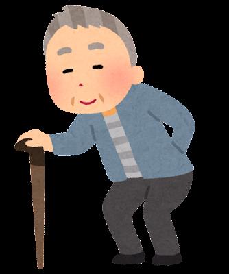 腰の曲がったお爺さんのイラスト(笑顔)