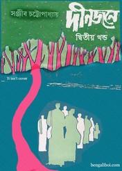Dinjane by Sanjib Chattopadhyay
