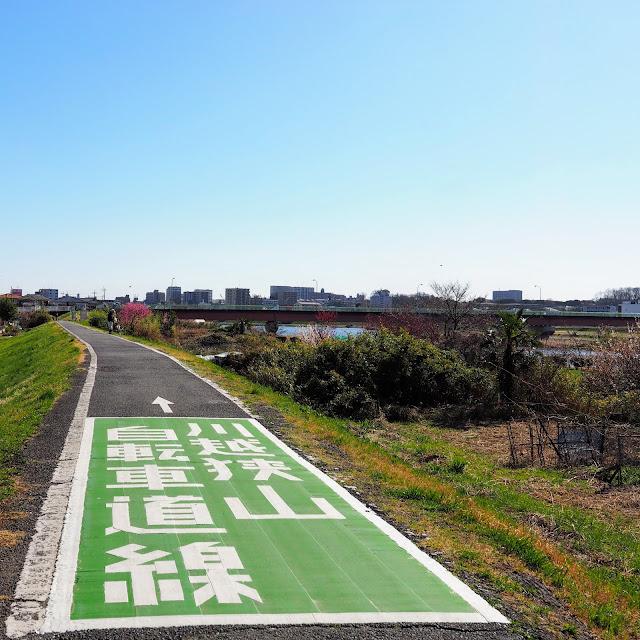 川越狭山自転車道