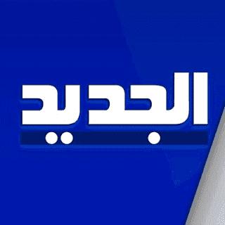 تردد قناة الجديد