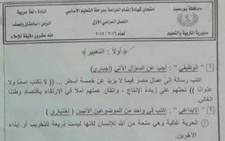 تحميل ورقة امتحان اللغة العربية محافظة بورسعيد الثالث الاعدادى 2017 ترم اول
