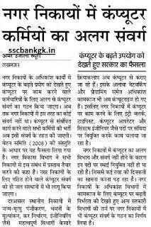 UP Nagar Nigam Vacancy 2018 Computer Operator, JE, Inspector