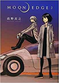 ムーンエッジ  第01-02巻 [MOON EDGE vol 01-02]