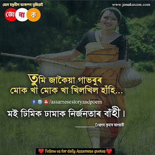 assamese shayari|assamese shayari photo