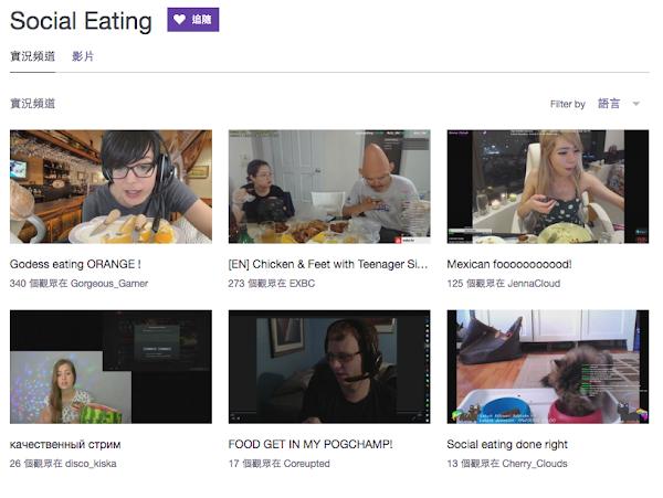 實況主陪你吃飯!Twitch新增「Social Eating」直播吃飯頻道