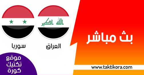 مشاهدة مباراة العراق وسوريا بث مباشر بتاريخ 20-03-2019 بطولة الصداقة الدولية