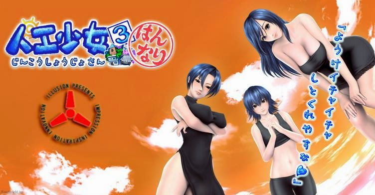 Artificial girl 3 complete full pc games download.