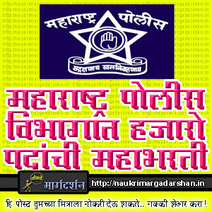 police bharti, maharashtra police vacancy, maharashtra police constable recruitment 2017, police bharti 2017