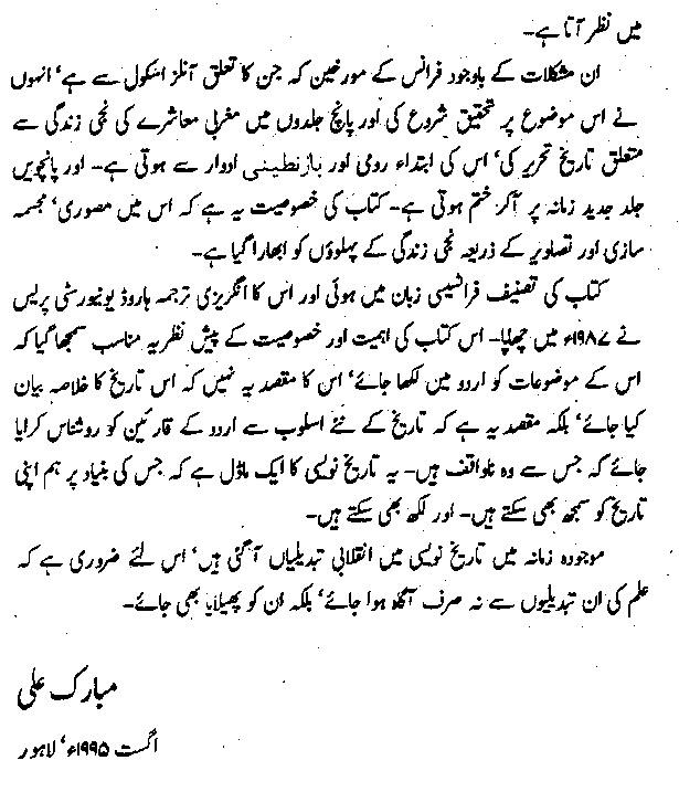 History Urdu Book