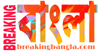 Breaking Bangla |breakingbangla.com | Only breaking | Breaking Bengali News Portal From Kolkata |