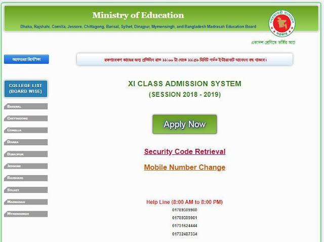 hsc-online-admission-form