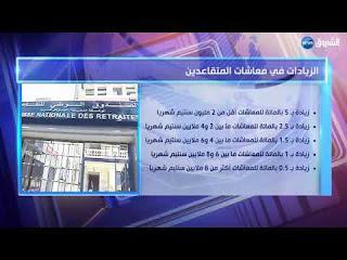 اخبار الجزائر - هكذا ستكون الزيادات في معاشات المتقاعدين