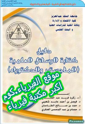 كتاب كيفية كتابة الرسائل العلمية الماجستير والدكتوراه pdf
