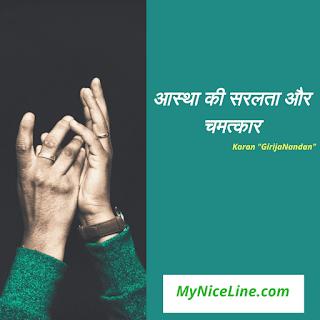 सच्ची आस्था और विश्वास पर कहानी, आस्था क्या है ? आस्था का अर्थ क्या है ? आस्था की सरलता से होता है चमत्कार हिन्दी स्टोरी, faith and belief on god story in hindi