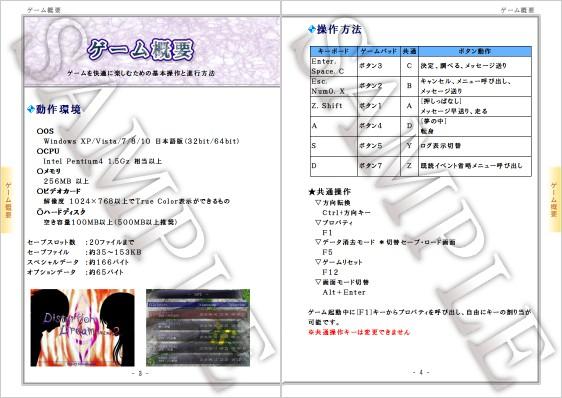 ユガミユメ2コンプリートガイドSAMPLE1