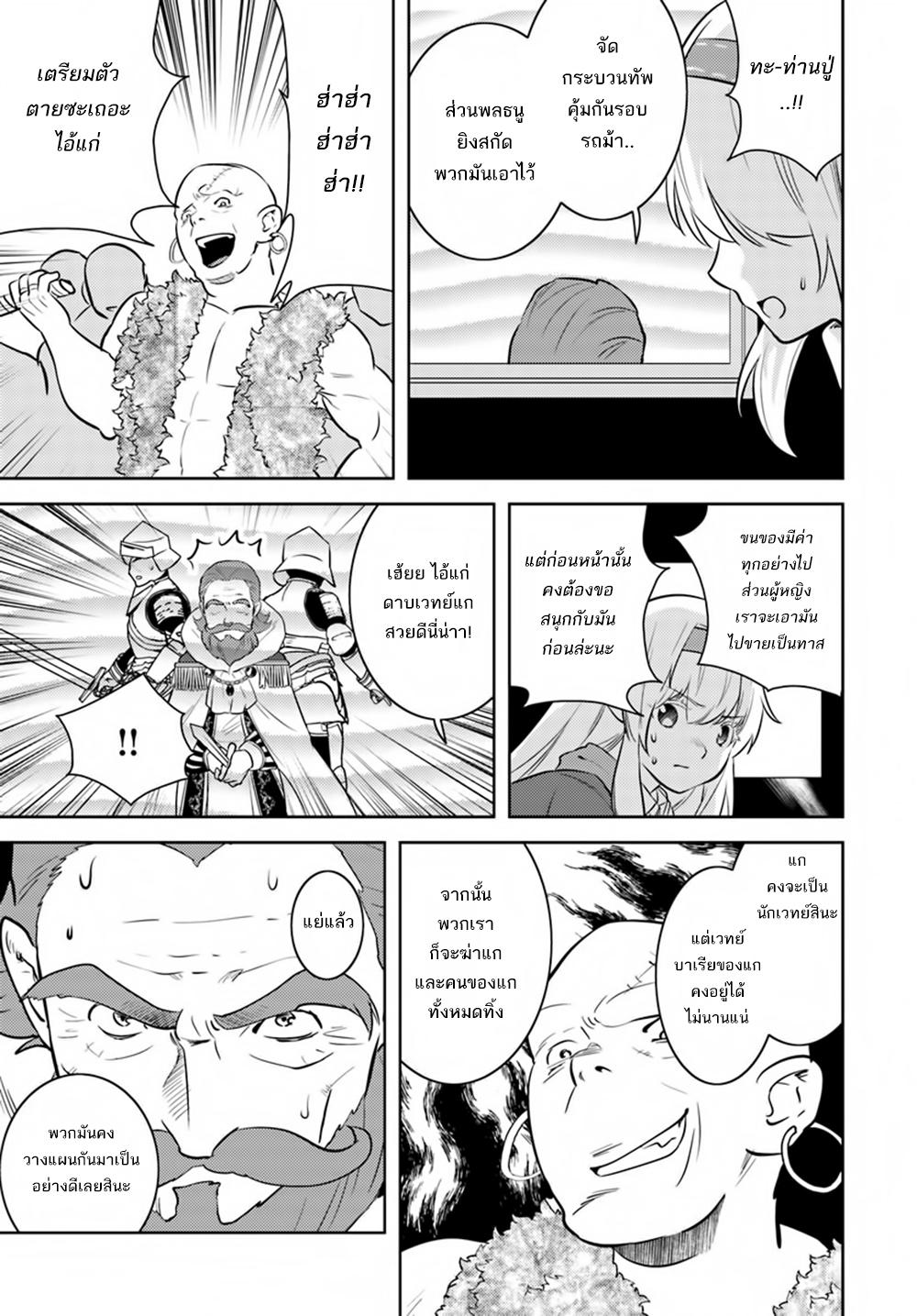 อ่านการ์ตูน Arafoo Kenja no Isekai Seikatsu Nikki ตอนที่ 2 หน้าที่ 14