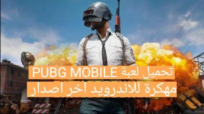 تنزيل لعبة PUBG MOBILE مهكرة للاندرويد اخر اصدار 2019