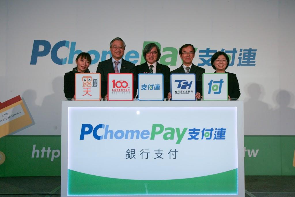 PChomePay支付連「銀行支付」功能上線,詹宏志:台灣支付環境要在兩年內趕上中國