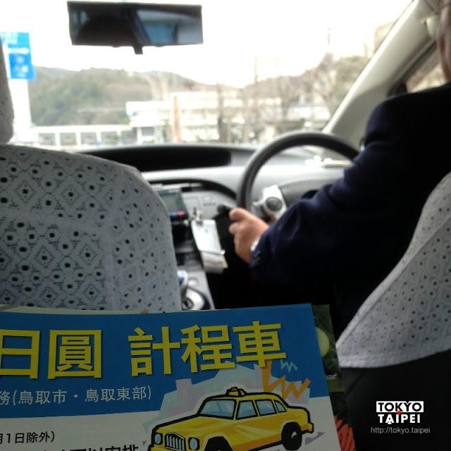 【1000日圓計程車】外國人專屬 搭超便宜計程車玩鳥取市區