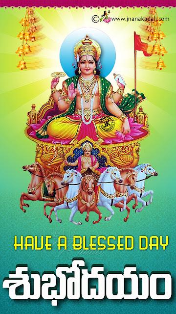 good morning quotes in telugu, lord sun hd wallpapers with Good morning hd wallpapers