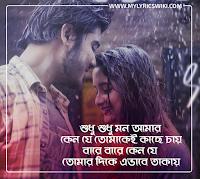 Sudhu Sudhu Mon Amar (শুধু শুধু মন আমার) Full Lyrics