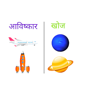 आविष्कार और खोज में अन्तर | Difference in inventions and discovery.