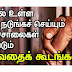 TAMIL NEWS-The world's most brutal prisons..?