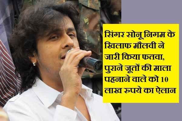 fatwa-issued-against-singer-sonu-nigam