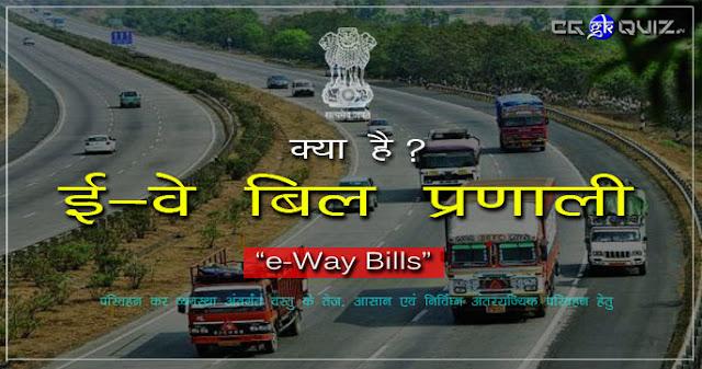 क्या है ई-वे बिल प्रणाली (माल और सेवा कर) E-Way Bills? उसके नियम, उद्देश्य, विशेषताएं एवं लाभ