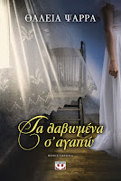http://www.culture21century.gr/2016/12/ta-lavwmena-s-agapw-ths-thaleias-psarra-book-review.html