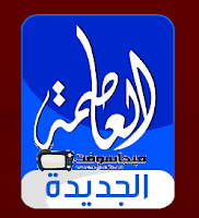 مشاهدة قناة العاصمة 2 الثانية الجديدة بث مباشر الان