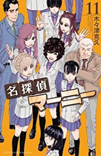 名探偵マーニー 第01-11巻