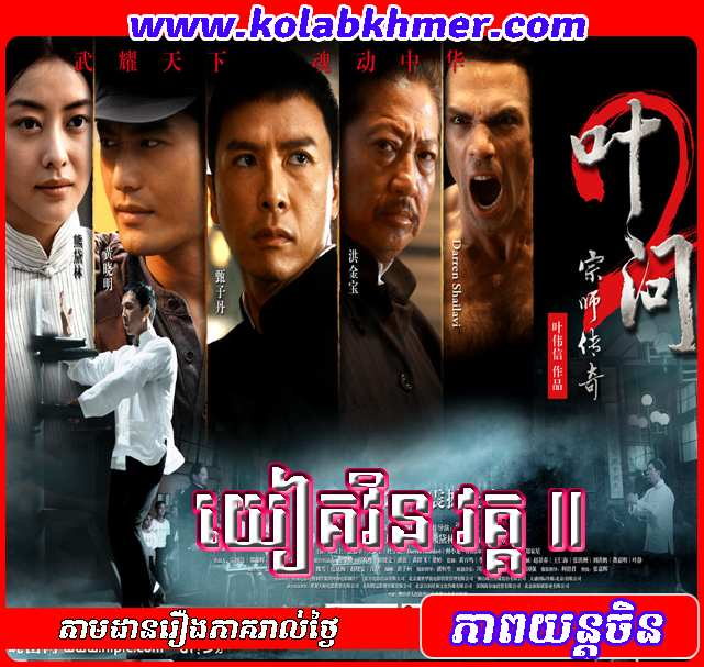 Chinese Movies,Kom Kom, IP Man, Yeak Vin 2