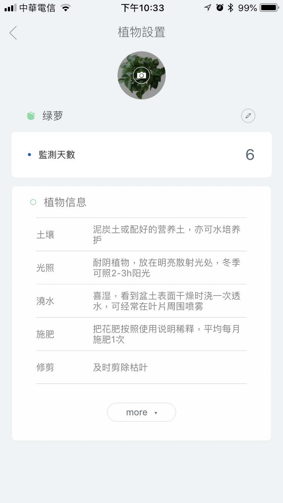 筆記, 抓取小米花花草草監測儀的數據資料(Mi Flora, Bluetooth