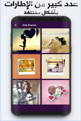 تطبيق-تعديل-الصور-Photo-Editor-للأندرويد-مجاني-2