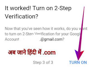 protect_gmail_hack_bache