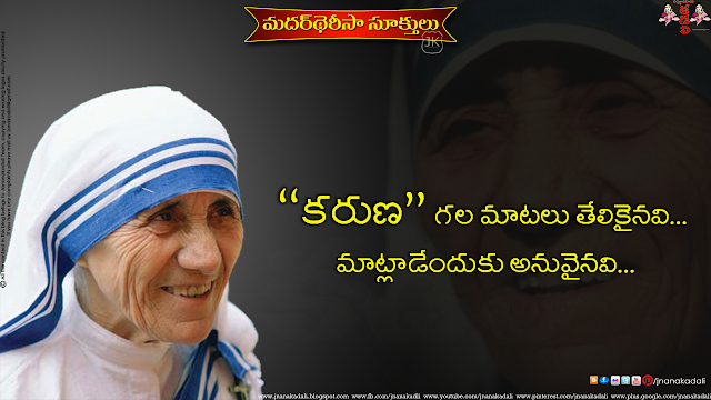 Here is a nice Mother Teresa Telugu Quotes messages with Nice Images. Awesome Mother Teresa Thoughts quotes images in Telugu Language with Nice messages. Telugu Online Mother Teresa Images with inspirational quotes. Best Telugu Mother Teresa Quotes Pictures online.Mother Teresa Telugu hd Images with Quotations.