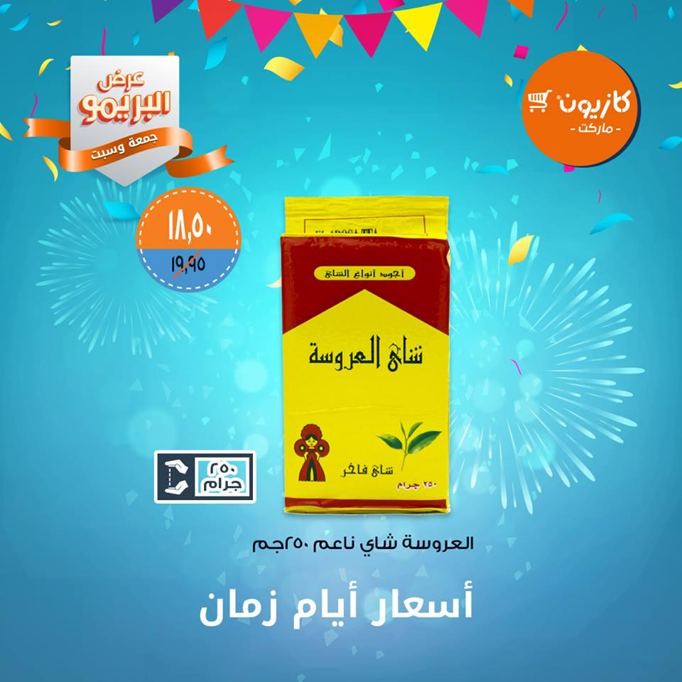 عروض كازيون الجمعة والسبت 8 و 9 مارس 2019 عرض البريمو