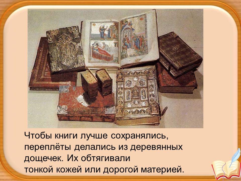 стандартного история создания книги с картинками обычно являясь вполне