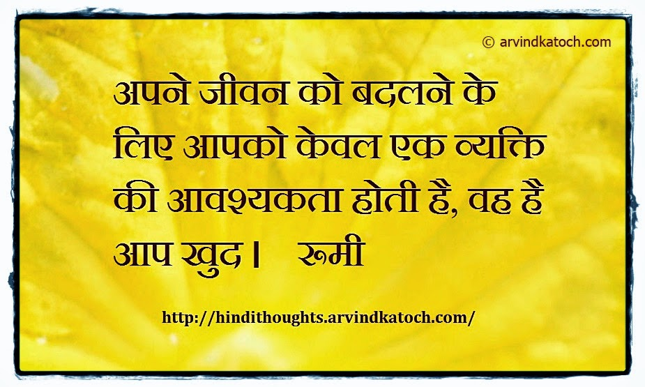 change, Hindi Thought, you, quote, Hindi, life,
