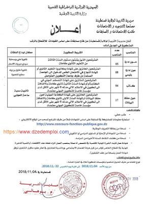 إعلان عن فتح مسابقة للتوظيف في مديرية التربية لولاية قسنطينة