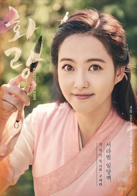 2016 k-drama Hwarang Go Ara