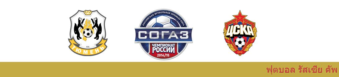 เว็บแทงบอล วิเคราะห์บอล รัสเซีย คัพ : ติวเมน vs ซีเอสเคเอ มอสโก