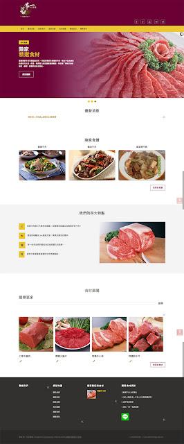 陸家-第一牛肉