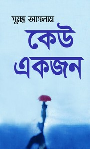 Keu Ekjon by Sumonto Aslam ebook