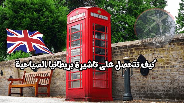 كيف تتحصل على تاشيرة او فيزا بريطانيا للسياحية 2019