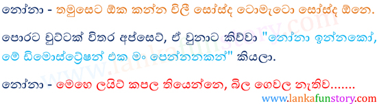 Sinhala Fun Stories-Seller-Part-Two