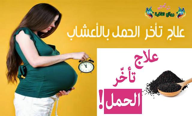 علاج تأخر الحمل بإذن الله عن تجربة شخصية ناجحة وتنظيف الرحم